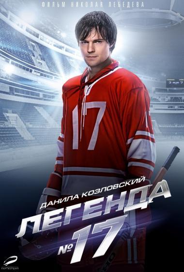 Teden ruskega filma   Legenda št. 17 (vstop prost)  - poster