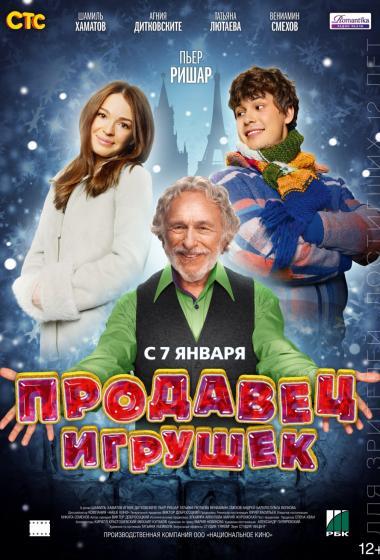 Teden ruskega filma | Prodajalec igrač (vstop prost)  - poster