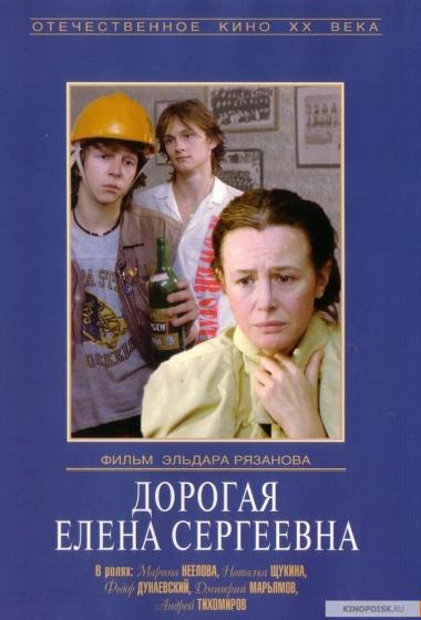 Teden ruskega filma | Draga Jelena Sergejevna (vstop prost) - poster