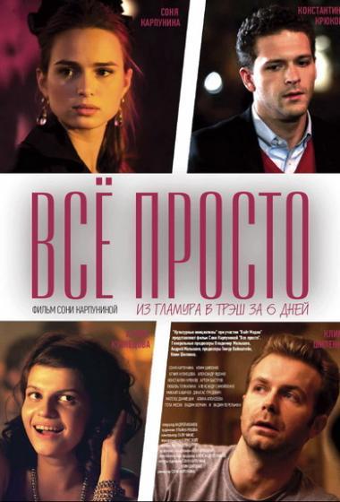 Teden ruskega filma | Vse je simpl (vstop prost) - poster