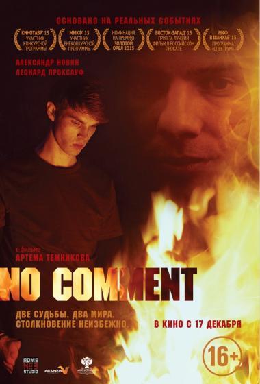 No Comment | Teden ruskega filma (vstop prost) - poster