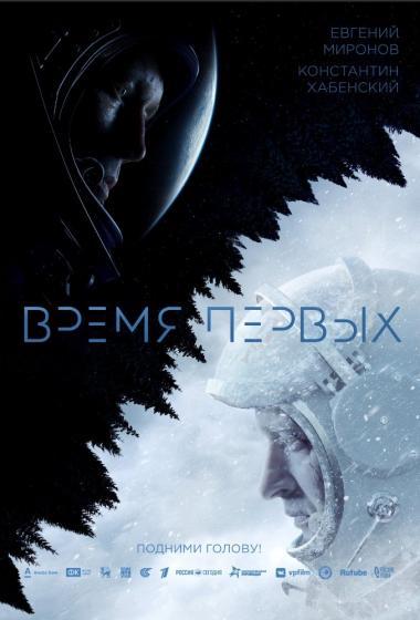 Čas prvih | Teden ruskega filma (vstop prost) - poster