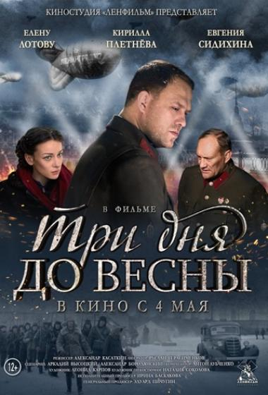 Tri dni do pomladi    Teden ruskega filma (vstop prost) - poster