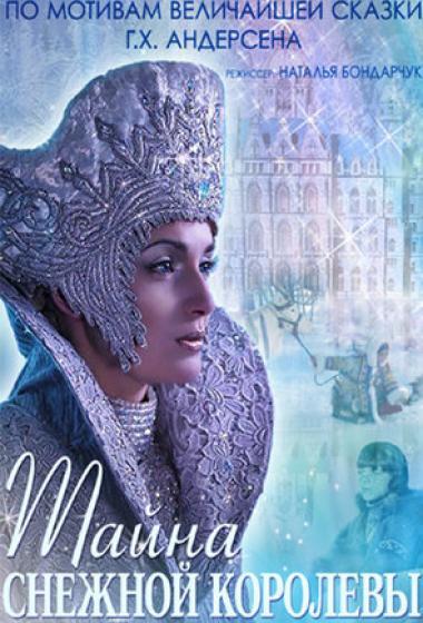 Skrivnost snežne kraljice | Teden ruskega filma (vstop prost)  - poster