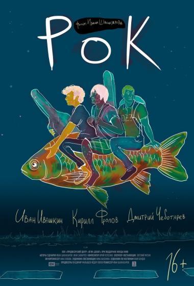 Rock   Teden ruskega filma (vstop prost) - poster
