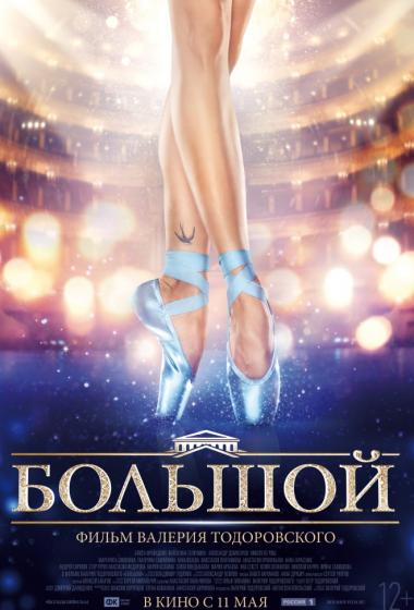Bolšoj | Teden ruskega filma (vstop prost) - poster