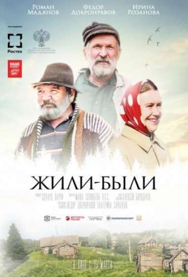 Nekoč so živeli   Teden ruskega filma (vstop prost)  - poster