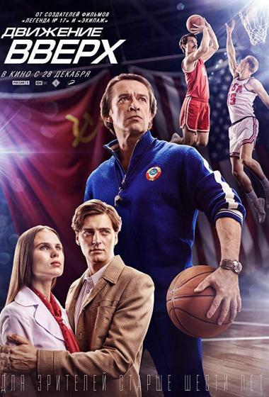 Pot navzgor | Teden ruskega filma (vstop prost)  - poster