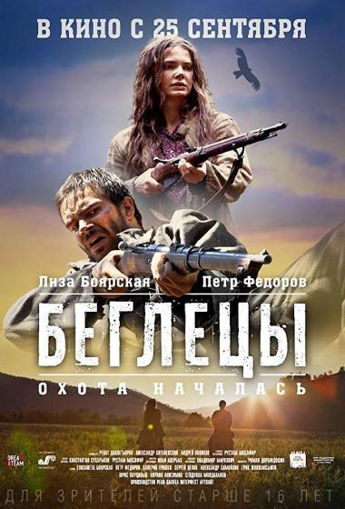 Ubežnika | Teden ruskega filma (vstop prost)  - poster