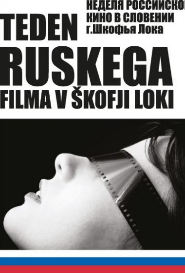 Teden ruskega filma | Ljubljeno dekle mehanika Gavrilova (vstop prost) - poster