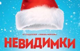 Nevidni | Dnevi ruskega filma (vstop prost)